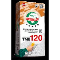 Штукатурка декоративна баранчик ANSERGLOB ТМВ 120 (біла) зерно 1,5мм , 25кг