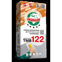 Штукатурка декоративна баранчик ANSERGLOB ТМВ 122 (сіра) зерно 2,0мм , 25кг