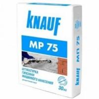 Штукатурка машинна гіпсова  KNAUF  МП75, 30кг